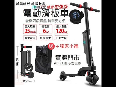 免運 X6 速度加強 6AH高電量 台中可試騎 電池可拆換 雙避震 全機折疊 LED燈 電動滑板車 滑板車 flyone