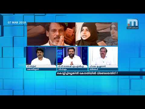 Shuhaib's Murder: Why Worry If Not Guilty?| Super Prime Time| Part 1| Mathrubhumi News