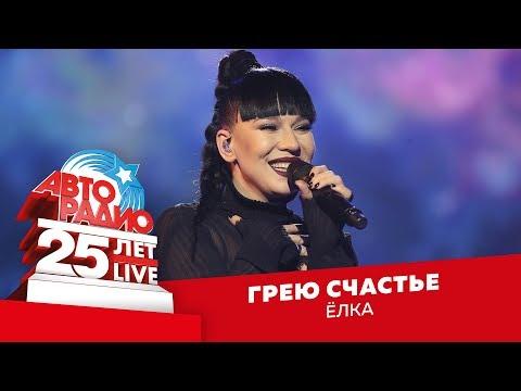 🅰️ Ёлка - Грею Счастье (LIVE @ Crocus City Hall 2018)