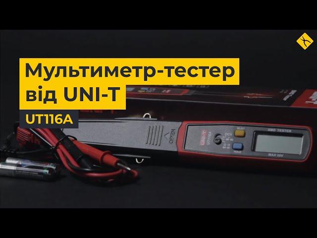Мультиметр-тестер для SMD-компонентів UNI-T UT116A