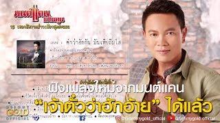 Download Video รวมเพลง มนต์แคน แก่นคูน : 15 เพลงฮิตจากบ่าวเสียงสุดสะแนน MP3 3GP MP4