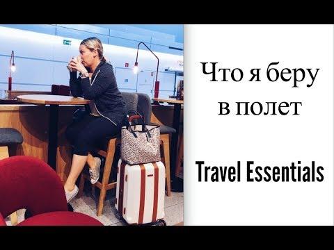 Что я беру в полет / Travel Essentials