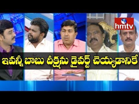 hmtv Special Debate On Pawan Kalyan Protest @ Film Chamber | Telugu News | hmtv