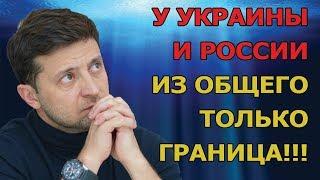 СРОЧНО! Зеленский делает заявление! У Украины и России кроме границы ничего общего кроме границы