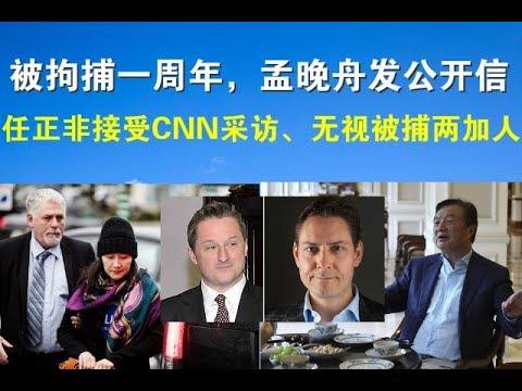 宝胜快讯:被拘捕一周年,孟晚舟发公开信,任正非接受CNN采访、无视被捕两加人