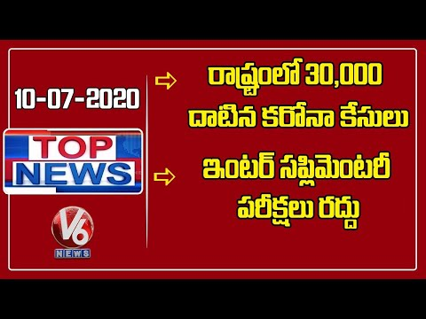 Telangana Crossed 30,000 Mark Corona Cases | TS Intermediate Supply Exam 2020 Cancelled |V6 Top News