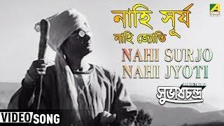 Nahi Surjo Nahi Jyoti | Subhash Chandra | Bengali Movie Song | Aparesh Lahiri