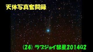 天体写真奮闘録 (24) ラブジョイ彗星2014Q2がやってきた!