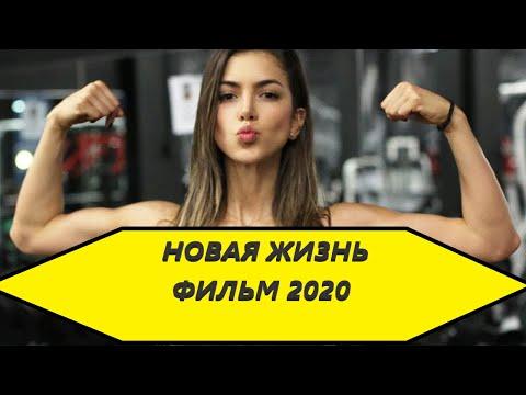 """""""НОВАЯ ЖИЗНЬ"""" ХОРОШИЙ ФИЛЬМ 2020"""