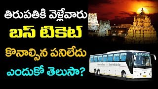 WOW! Free Tickets to be Offered for People Who Travel to Tirumala | Latest Updates | VTube Telugu