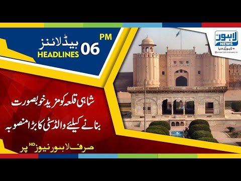 06 PM Headlines Lahore News HD - 22 May 2018