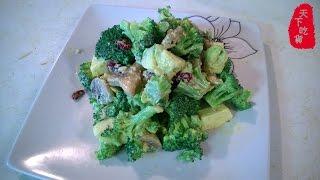 Coconut Broccoli Salad 椰香蘑菇西兰花沙拉