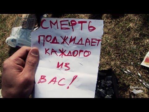 Русский фильм ужасов «Шашлыки» ТРЕЙЛЕР 2012