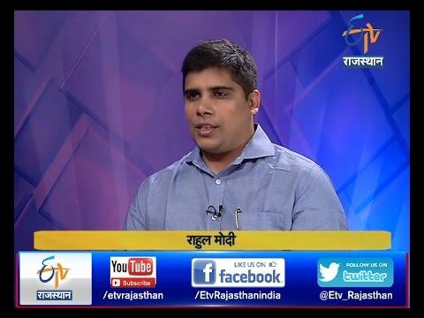 Khas Mulakat- Rahul Modi - MD - Adarsh Credit Co-Operative Society- On 9th Dec
