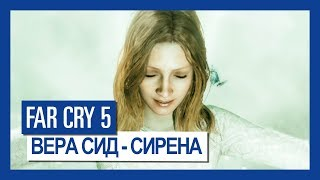 Far Cry 5: Вера Сид - Сирена | Крупным планом