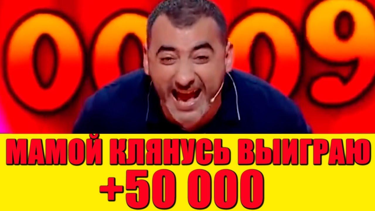 Как АРМЯНЧИК из Квартала +50 000 выигрывал - Мамой клянусь! Лучшие приколы июль 2021