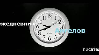 16 августа 2019/ежедневник Ангелов/Лена Воронова