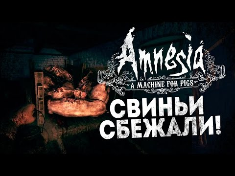 Хоррор Amnesia: A Machine For Pigs #6 - Свиньи Сбежали!