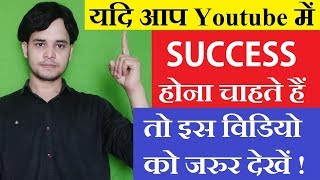 [ 2018 ] How To Become Successful On Youtube - Honest Youtube Success Tips in Hindi/Urdu [ft.Gaurav]