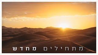 אמני ישראל - מתחילים מחדש