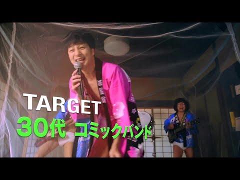 四星球「モスキートーンブルース」Music Video(耳年齢診断つき)