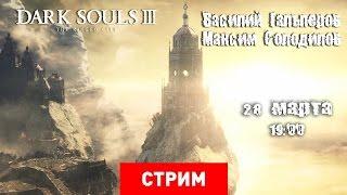 Dark Souls III. Последнее путешествие
