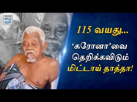 thanjavur-mittai-thatha-story-hindu-tamil-thisai