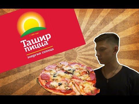 Независимый обзор - Ташир Пицца