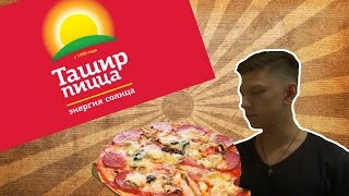 Независимый обзор - Ташир Пицца(Самый независимый обзор на доставку еды из сети ресторанов Ташир Пицца. Дегустация еды, обжор так сказать...., 2016-09-07T17:34:28.000Z)