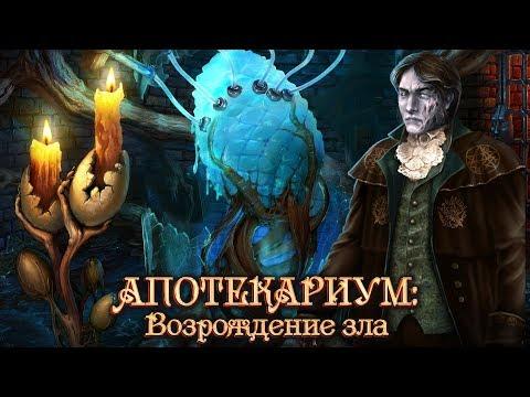 Апотекариум. Возрождение зла - новая игра приключение! Квест на поиск предметов.