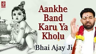 Aakhe Band Karun Ya Kholu by Bhai Ajajy Ji | Krishna Bhajan | Bhakti Sansaar