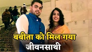 दंगल गर्ल Babita Phogat ने चुन लिया जीवनसाथी, इस महिने में लेंगी सात फेरे