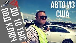 видео Автомобиль из Америки купить в Украине