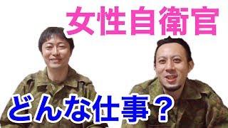 【女性】陸上自衛隊の女性自衛官はどんな任務についているのか?【解説】