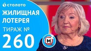 Столото представляет | Жилищная лотерея тираж №260 от 19.11.17