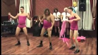 Прикольные свадебные танцы Мужчины стриптизеры