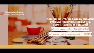 Школа стильных продаж 1  Структура продаж handmade