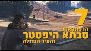 הרפתקאות סבתא היפסטר והעיר הגדולה - פרק 7: כישורי ירי