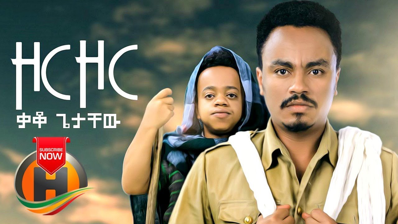 Artist Kako Getachew - Zor Zor New Ethiopian Music