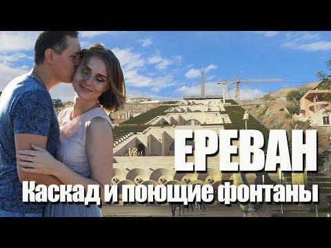 Куда пойти в ЕРЕВАНЕ: КАСКАД и ПОЮЩИЕ ФОНТАНЫ. Путешествие с детьми в Армению. Лена ГОВОРИТ