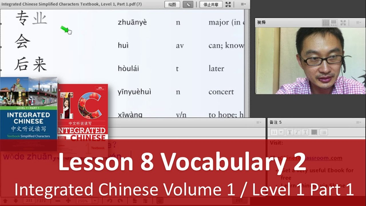 Integrated chinese level 1 part 1 lesson 8 vocabulary 2 teacher integrated chinese level 1 part 1 lesson 8 vocabulary 2 teacher explanation fandeluxe Image collections