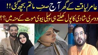 Big Shock For Amir Liaqat Hussain HD VEDIO HINDI URDU 