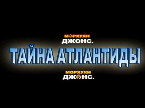 Морхухн Джонс Тайна Атлантиды