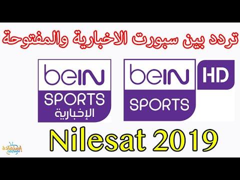 تردد قناة بين سبورت المفتوحة الاخبارية و المفتوحة الجديد Bein Sport على النايل سات 2019