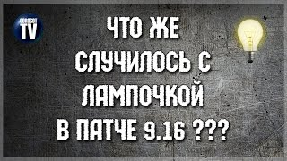 Как работает ЛАМПОЧКА в 9.16 World of tanks ?