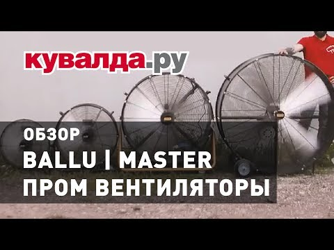 Обзор промышленных вентиляторов Ballu \ Master