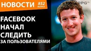 Facebook начал следить за пользователями. Новости