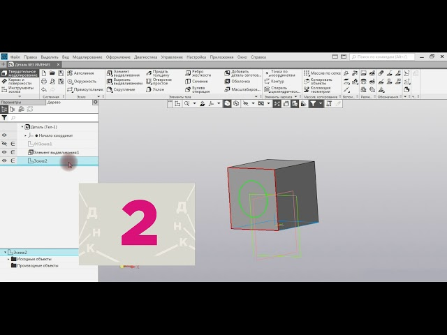 3Д_Видеоурок_Пособие по работе в КОМПАС 3D. Горячие клавиши_Святкина Марина
