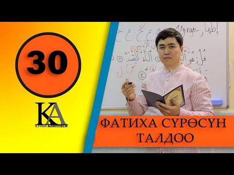 """КУРАН АЛИППЕСИ №30-САБАК """" ФАТИХА"""" СҮРӨСҮН ТАЛДОО."""