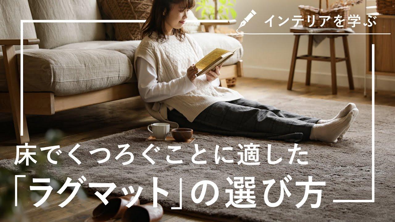 【インテリアを学ぶ】床生活を快適に。床でくつろぐことに適したラグマットの選び方 Re:CENO(リセノ)